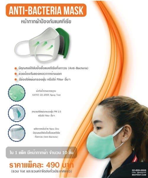 แมส-หน้ากากผ้าป้องกันแบคที่เรีย-โรงงานผลิตเสื้อโปโล ยูนิฟอร์ม