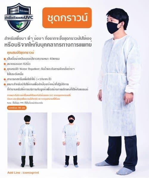 ชุดกราวน์-โรงงานผลิตเสื้อโปโล ยูนิฟอร์ม