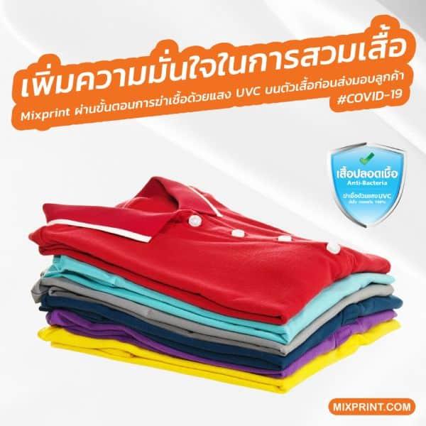 เสื้อปลอดเชื้อ - โรงงานผลิตเสื้อโปโล ยูนิฟอร์ม