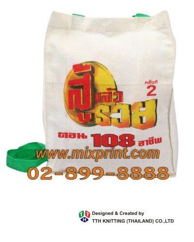 กระเป๋าผ้า 07 1