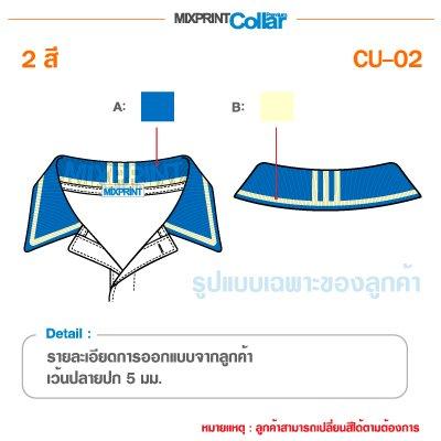 Custom CU 02 6