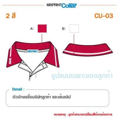 Custom CU 03 1