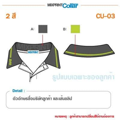 Custom CU 03 2