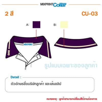 Custom CU 03 3