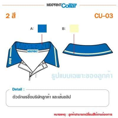 Custom CU 03 4