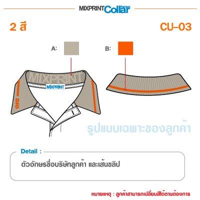 Custom CU 03 5