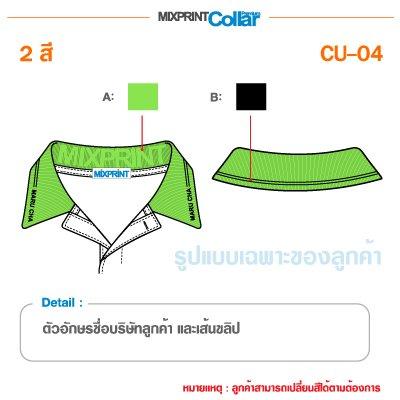 Custom CU 04 1 1