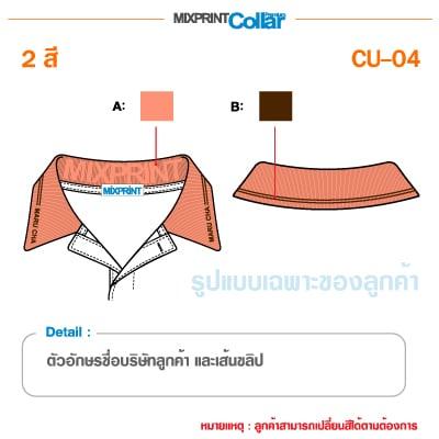 Custom CU 04 3 1