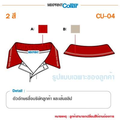 Custom CU 04 4 1