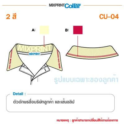 Custom CU 04 5 1