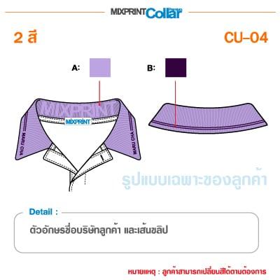 Custom CU 04 6 1