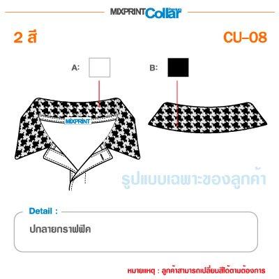 Custom CU 08 1