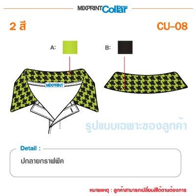 Custom CU 08 2