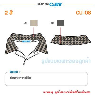 Custom CU 08 3