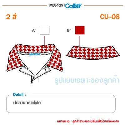 Custom CU 08 4