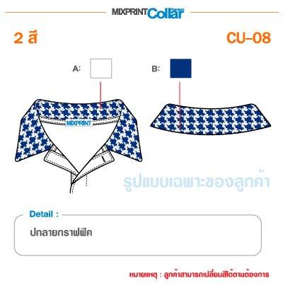 Custom CU 08 5