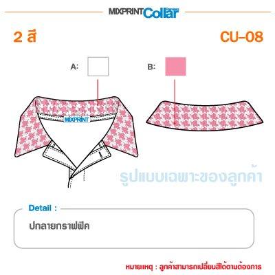 Custom CU 08 6